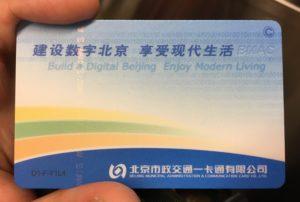 北京の地下鉄のICカード