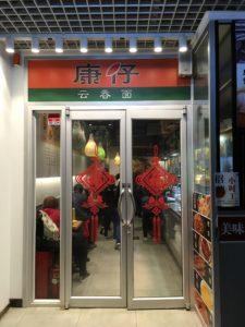 ワンタン麺の店