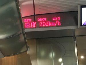 時速302キロ
