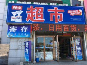 丹東駅スーパー