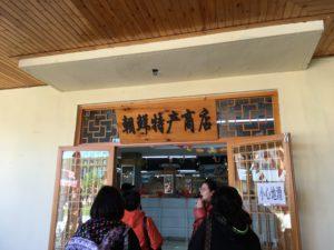 朝鮮特産品店