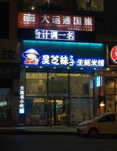 米粉ヌードル店