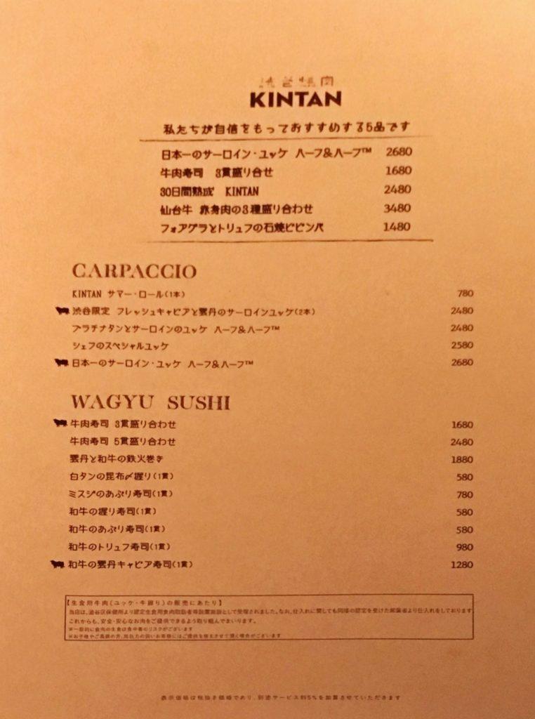 渋谷焼肉KINTANメニュー写真です。