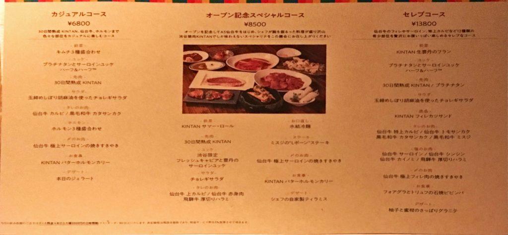 渋谷焼肉KINTANのコースメニュー写真です。