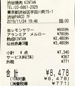 お会計のレシート画像です。2人で8,478円でした。