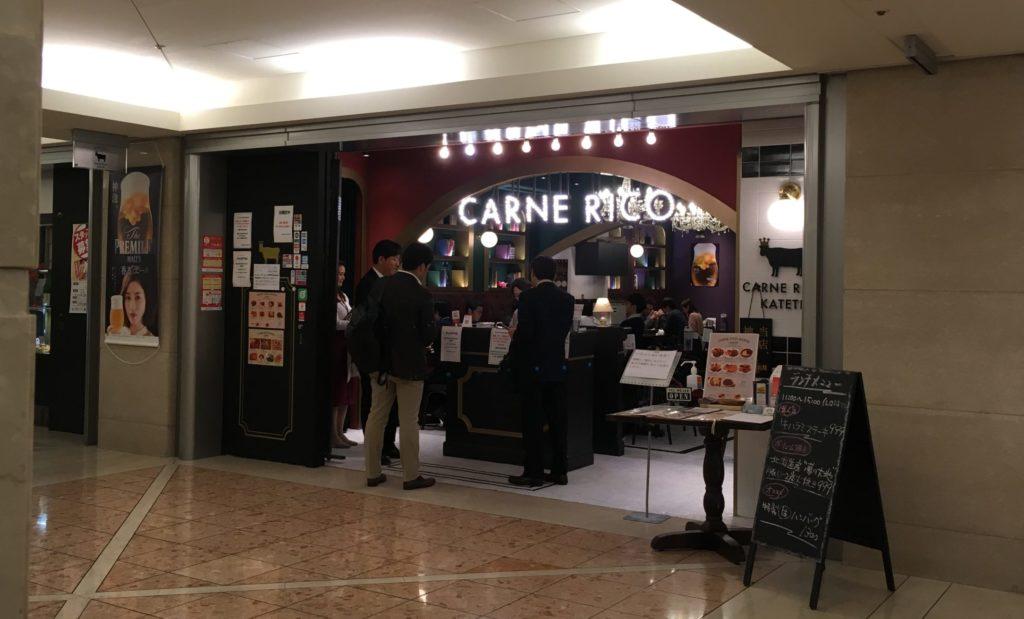 カルネリコカテテ新宿店の外観の写真です。