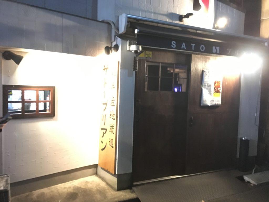 SATOブリアン本店外観