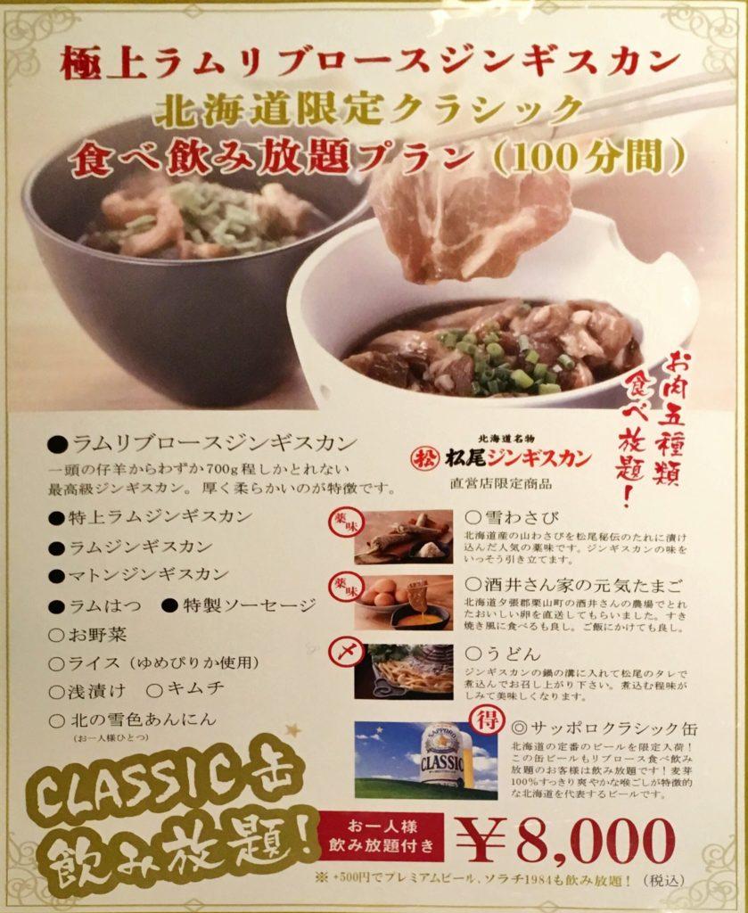 松尾ジンギスカン赤坂店の極上ラムリブロースジンギスカン北海道限定クラシック食べ飲み放題プラン