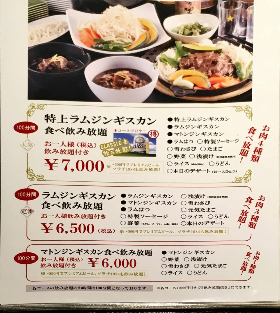 松尾ジンギスカン赤坂店の食べ飲み放題メニュー