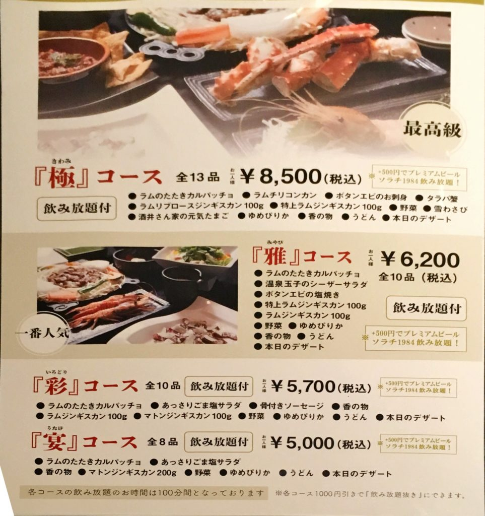 松尾ジンギスカン赤坂店のコースメニュー