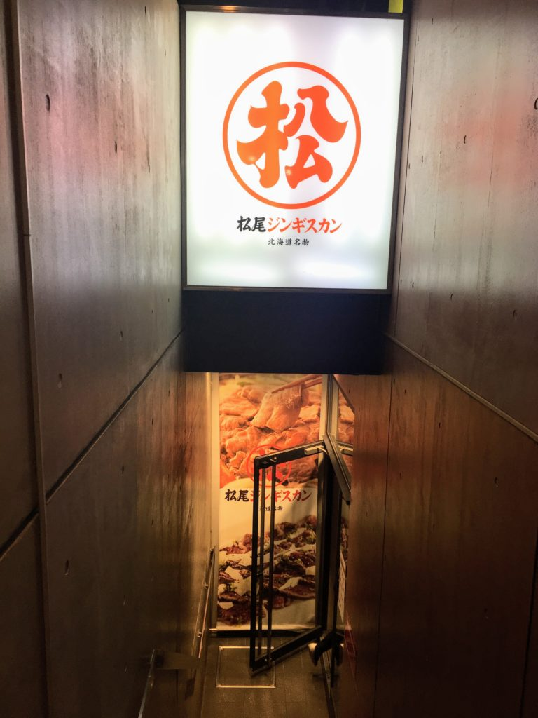 松尾ジンギスカン赤坂店の入口の写真