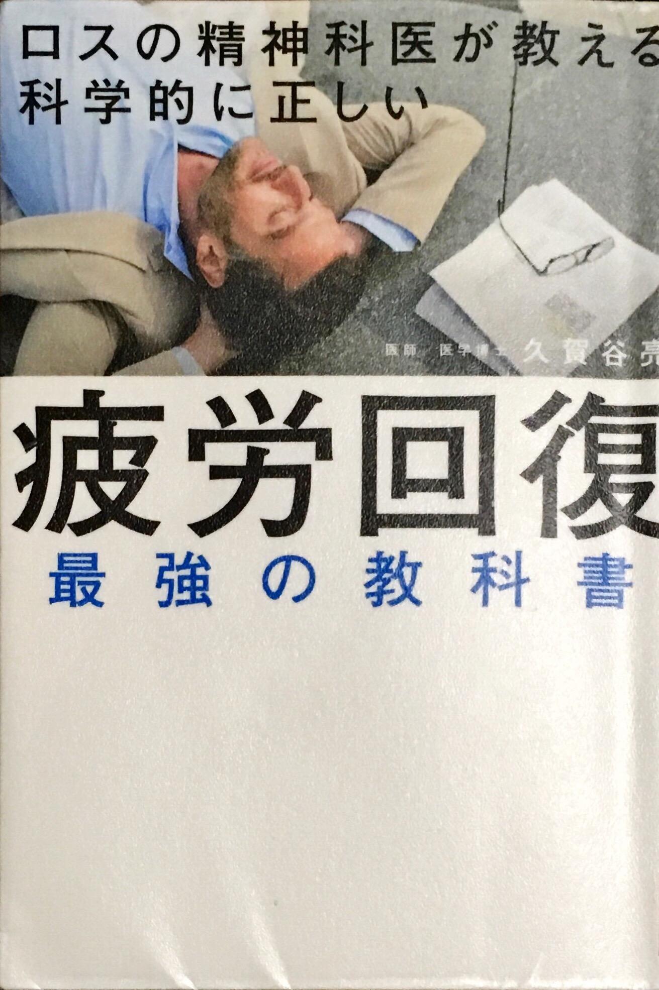 ロスの精神科医が教える科学的に正しい疲労回復最強の教科書