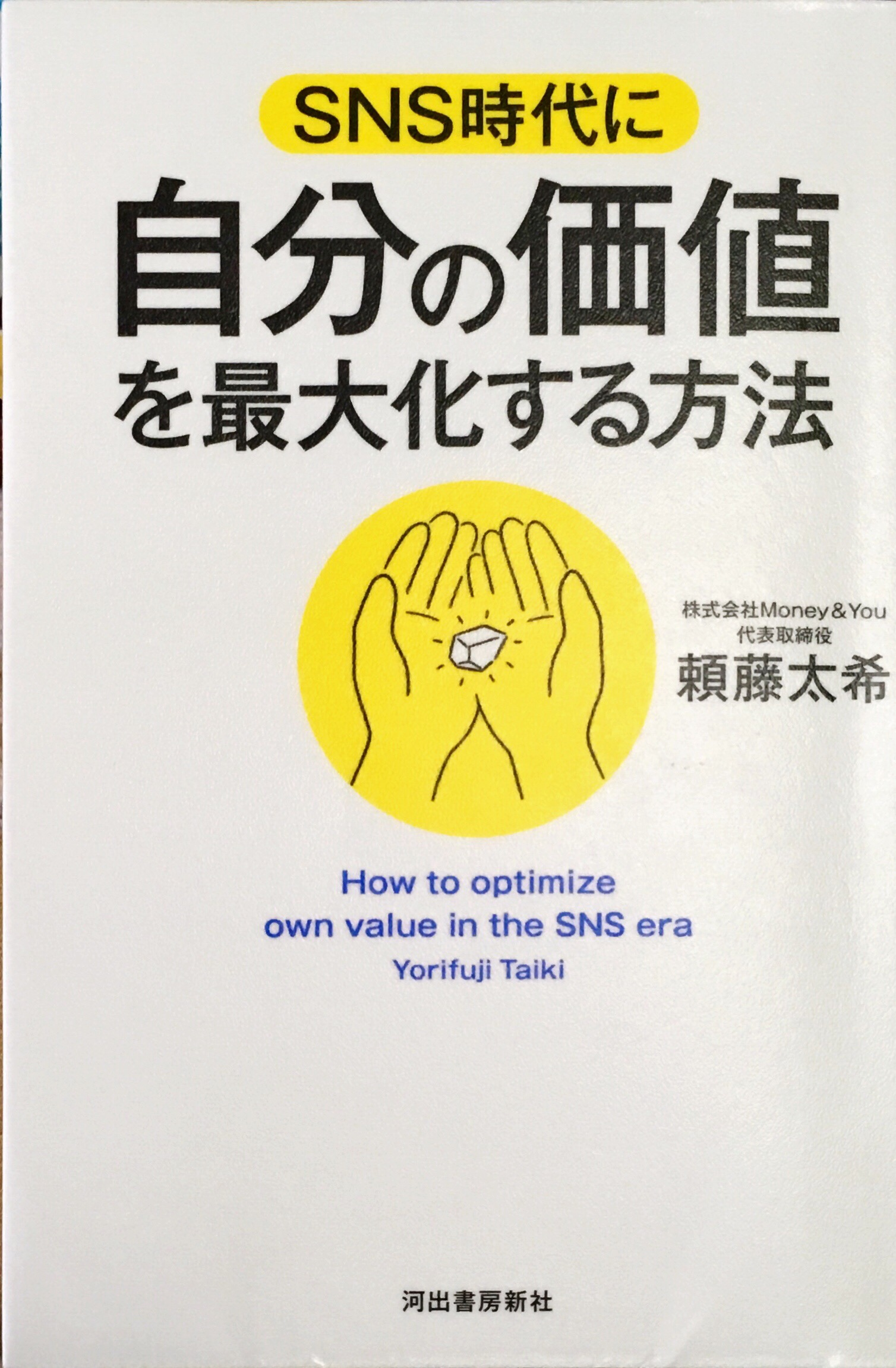 『SNS時代に自分の価値を最大化する方法』表紙
