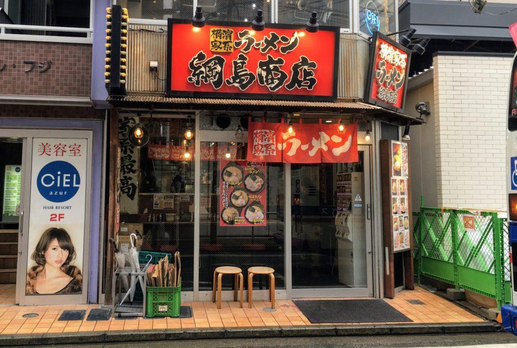 綱島商店の外観写真