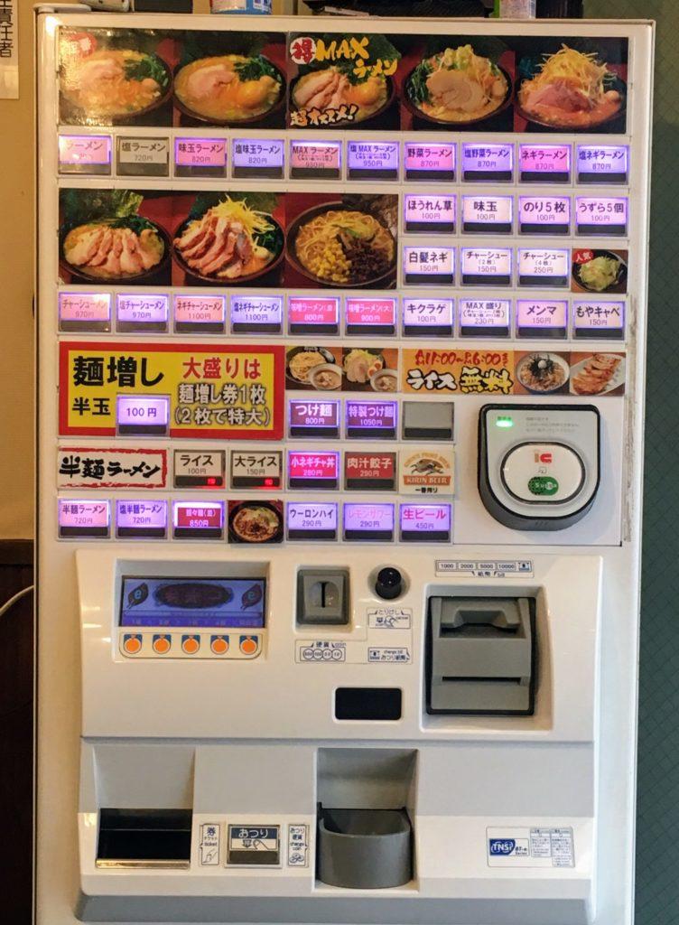 綱島商店の券売機の写真
