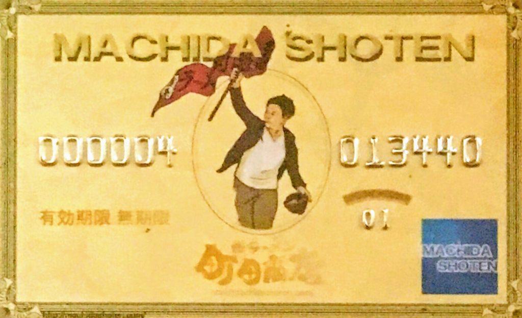 町田商店のゴールドカード