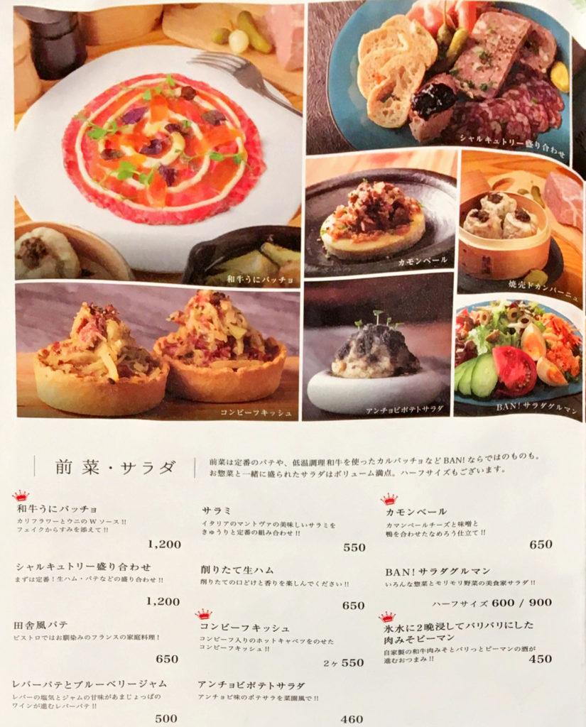 「原価ビストロBAN! 渋谷1st 道玄坂」のフードメニュー