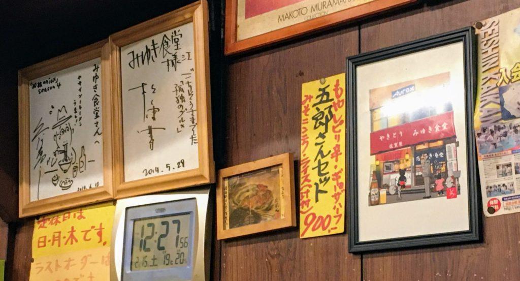 みゆき食堂店内に飾ってある松重豊さんと久住昌之さんのサイン