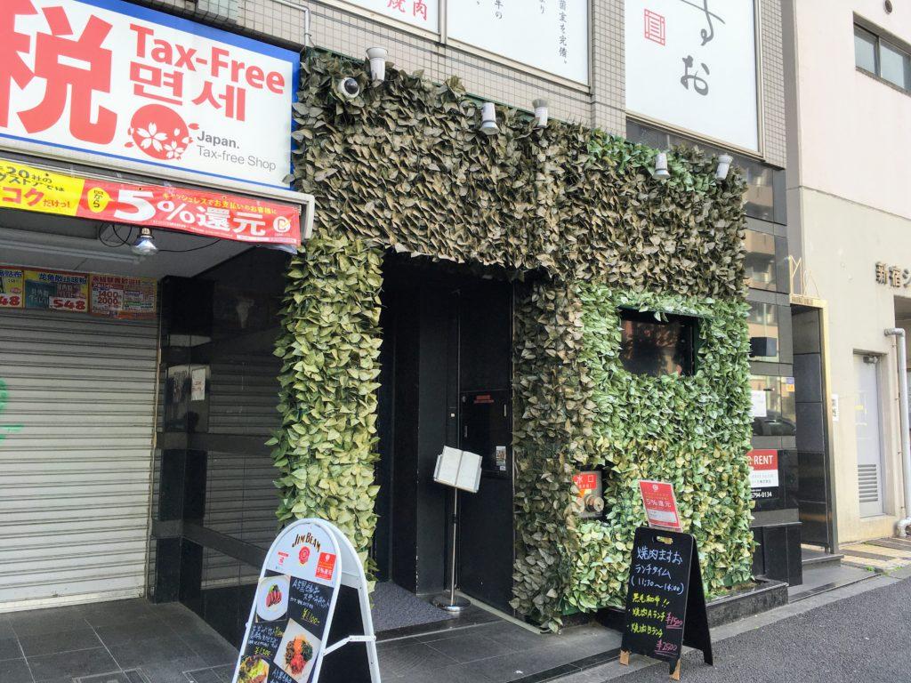 焼肉ますお新宿本店の外観写真