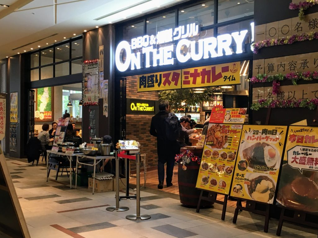 「on the curry ハマサイト店」の外観写真