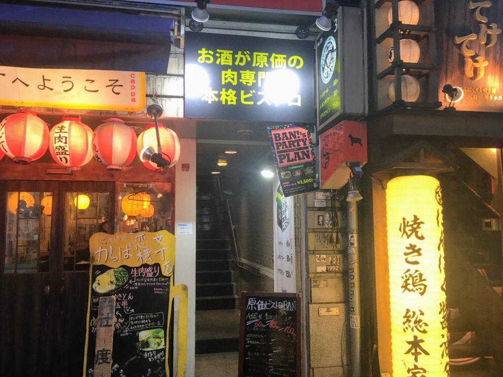 「原価ビストロBAN! 渋谷1st 道玄坂」の外観写真