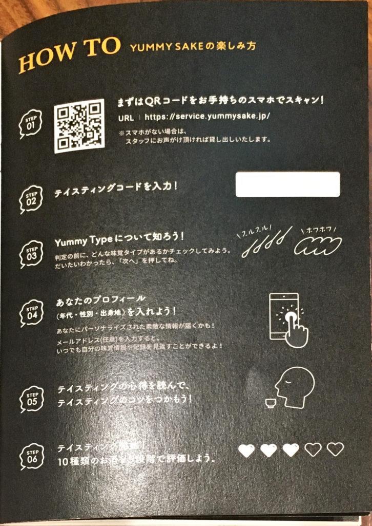 「未来日本酒店&SAKE BAR」のYUMMY SAKE