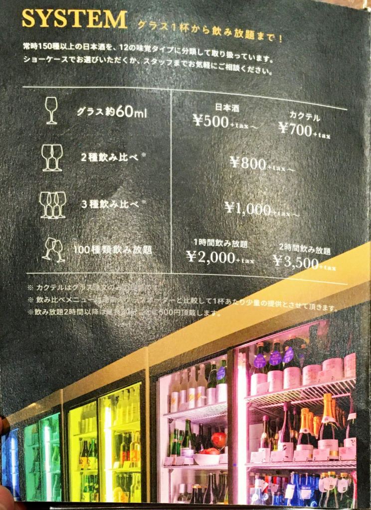 「未来日本酒店&SAKE BAR」の2種,3種セットと飲み放題メニュー