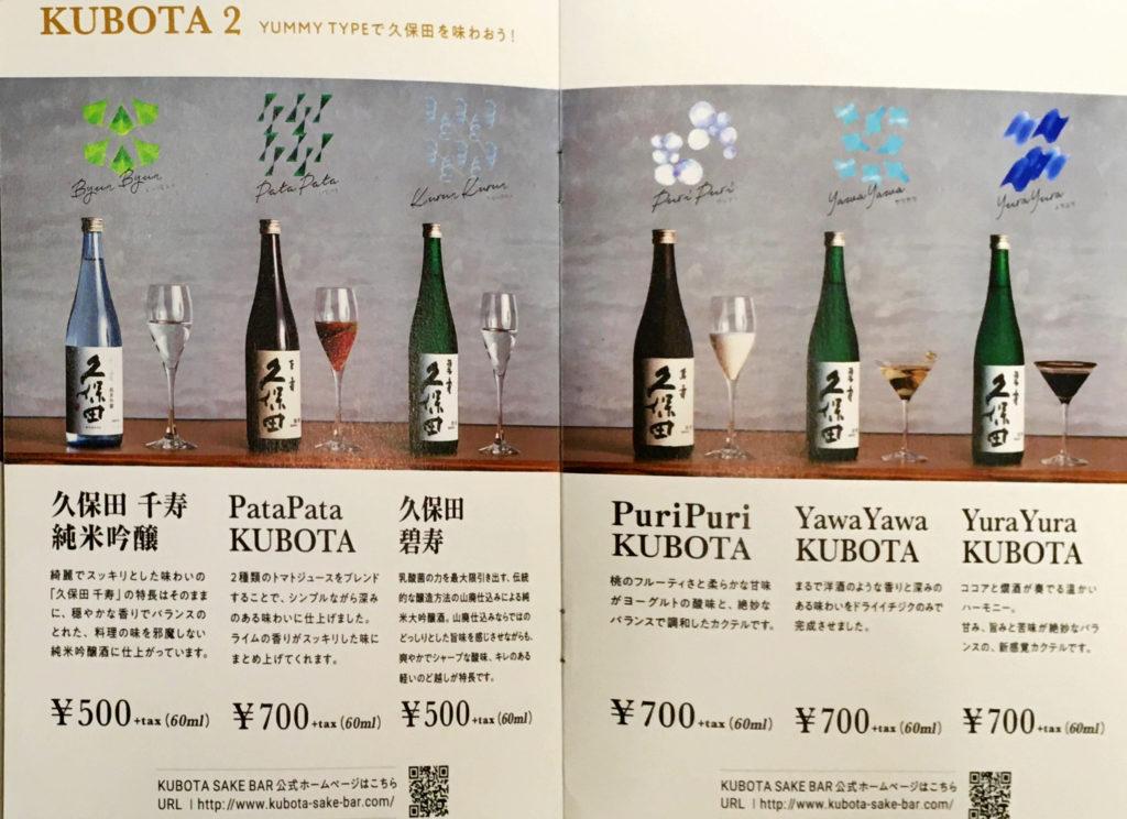 「未来日本酒店&SAKE BAR」のドリンクメニュー