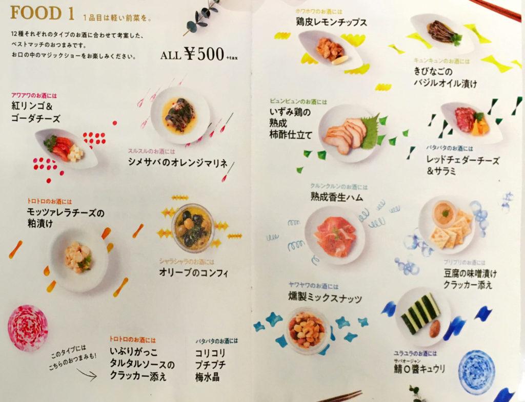 「未来日本酒店&SAKE BAR」のフードメニュー