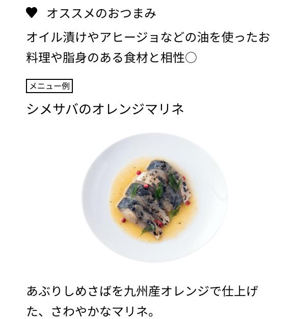 「未来日本酒店&SAKE BAR」のYUMMY SAKEの味覚判定画面