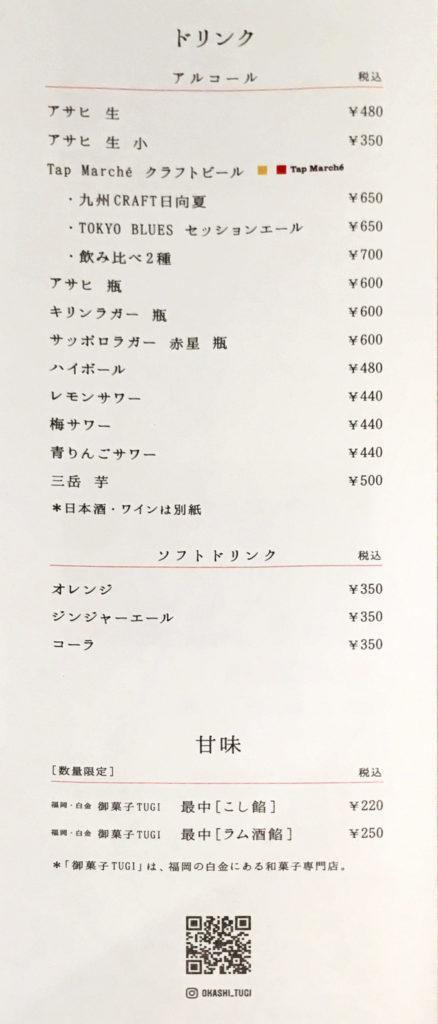 博多天ぷらたかお渋谷パルコ店のドリンクメニュー