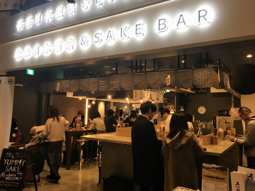 「未来日本酒店&SAKE BAR」の外観写真