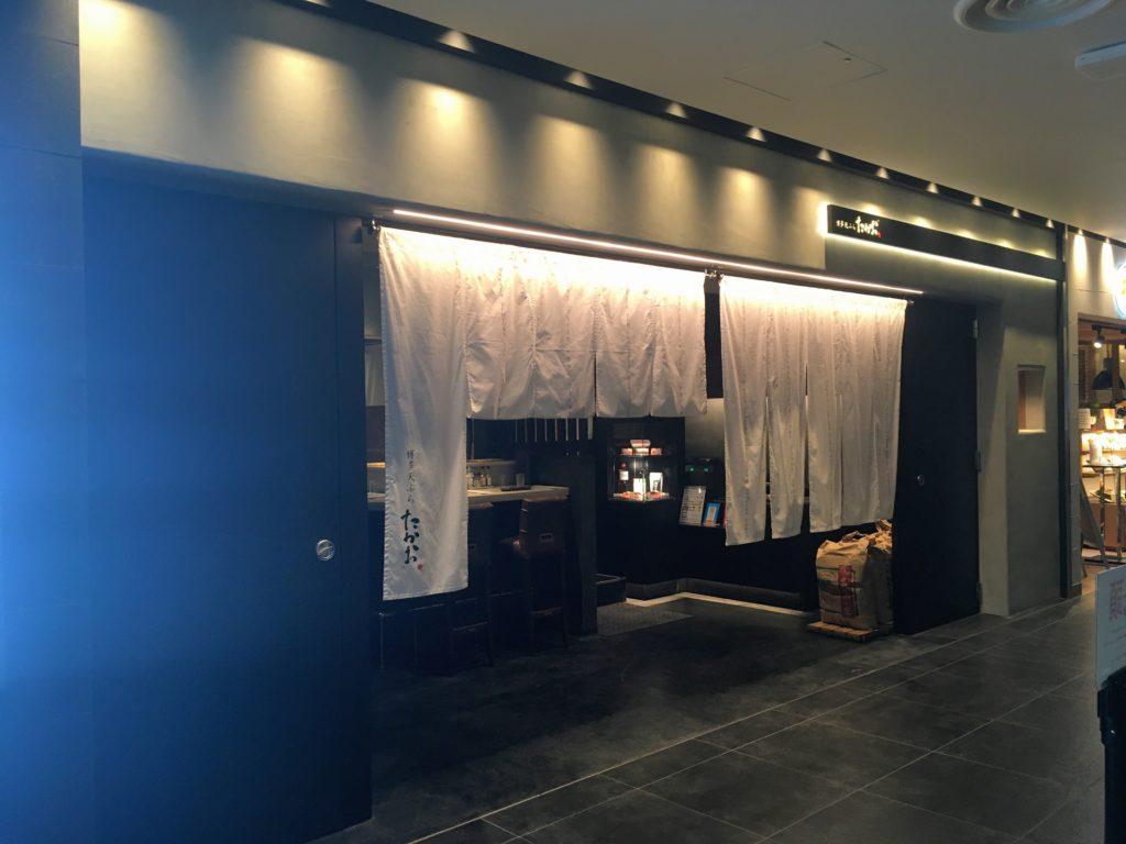 博多天ぷらたかお渋谷パルコ店の外観写真
