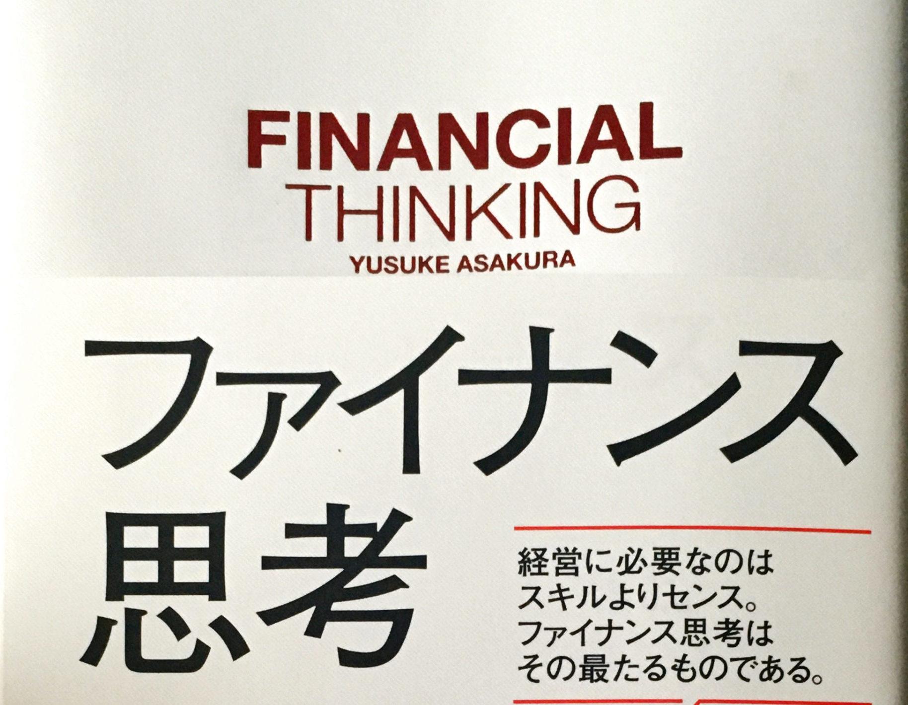 ファイナンス思考の表紙画像