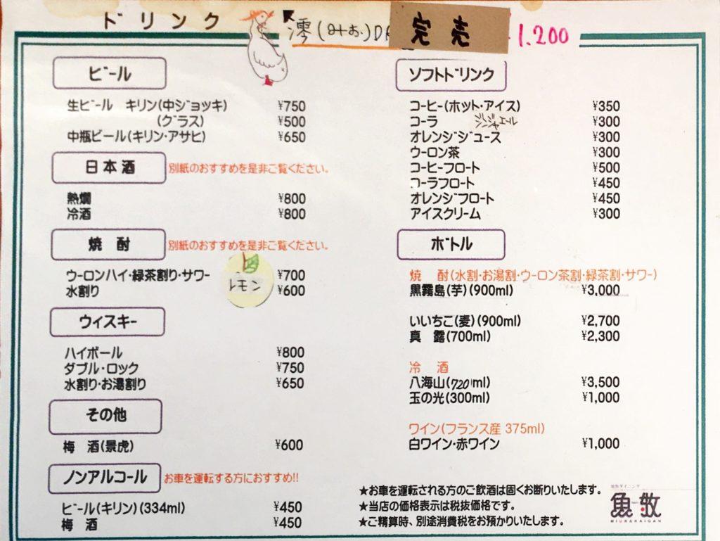 魚敬 地魚ダイニング 三浦海岸本店のドリンクメニュー