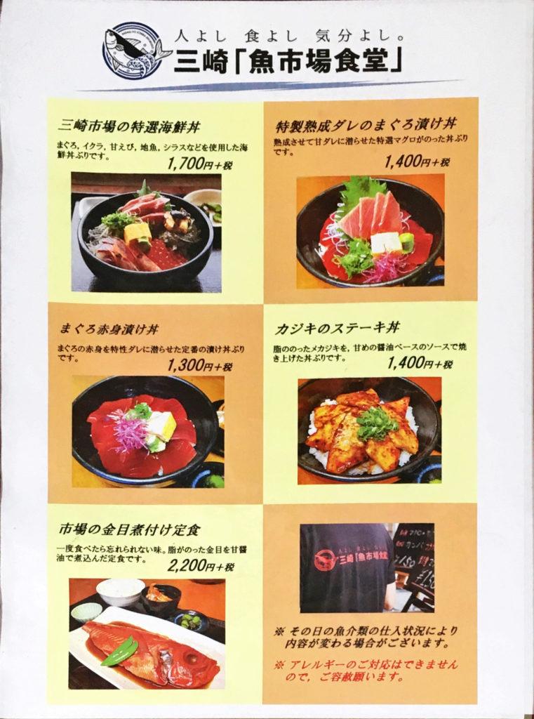 三崎魚市場食堂のメニュー