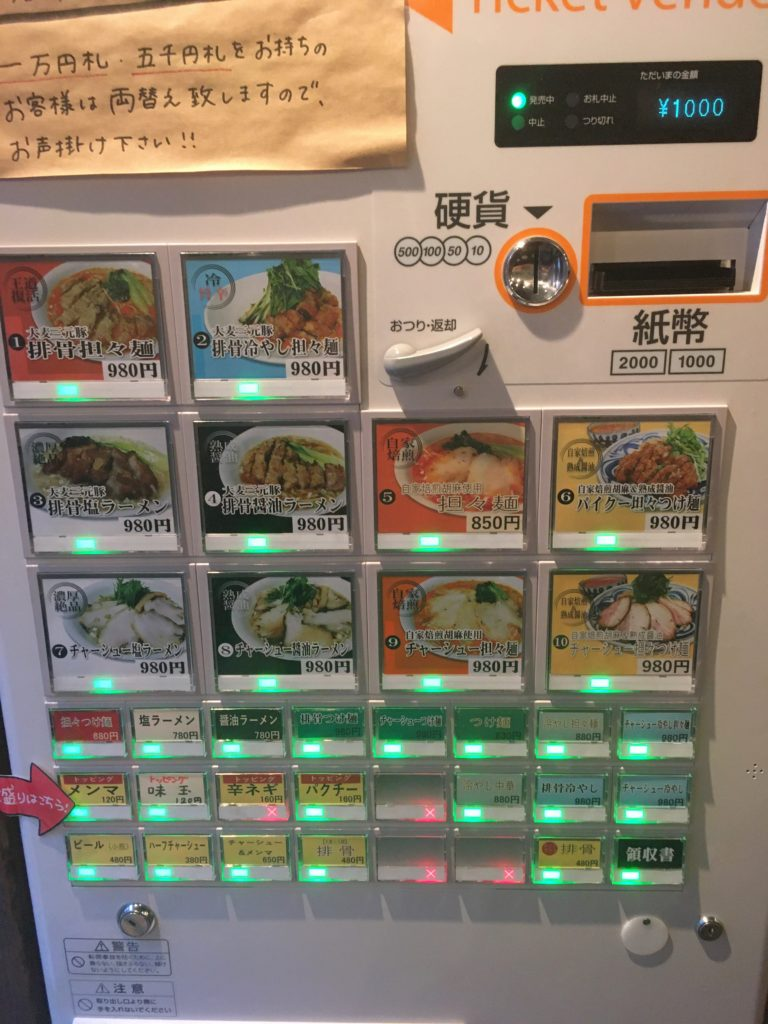 Renge no Gotokuの券売機