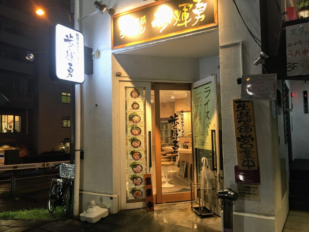 歩輝勇 センター北店の外観写真