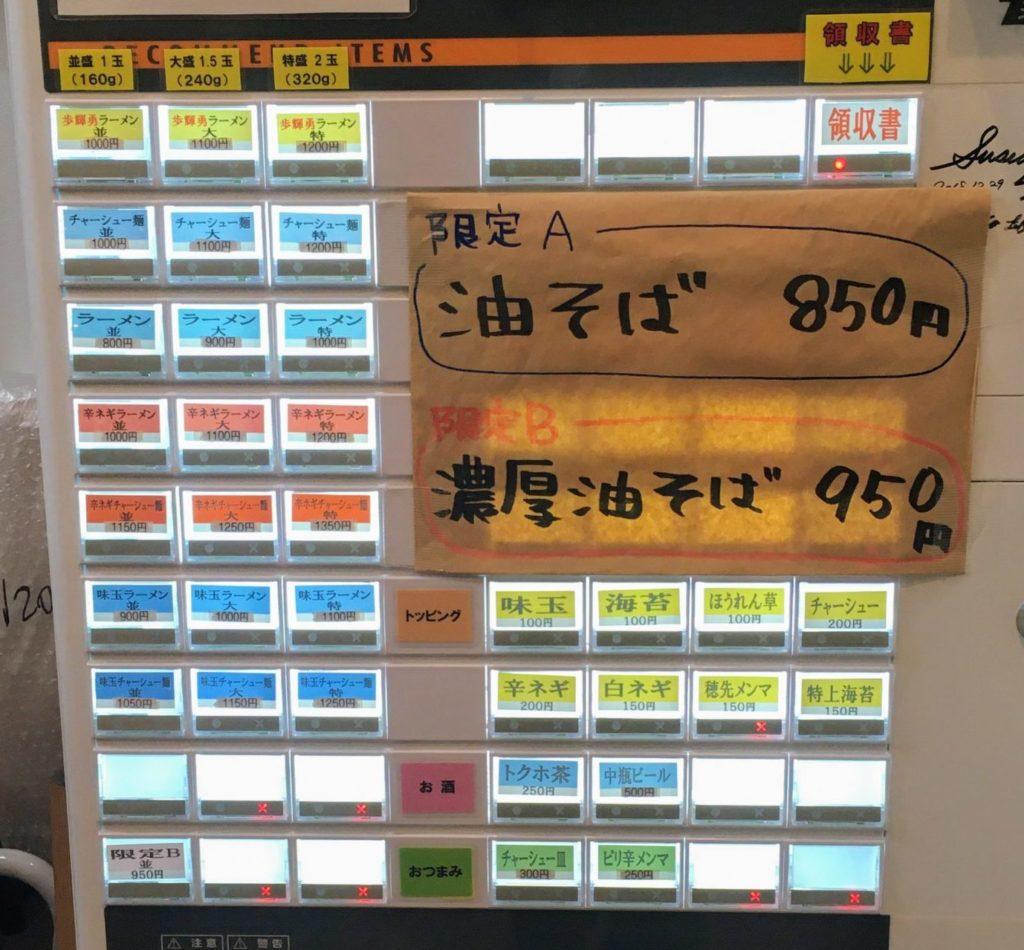 歩輝勇 センター北店の券売機