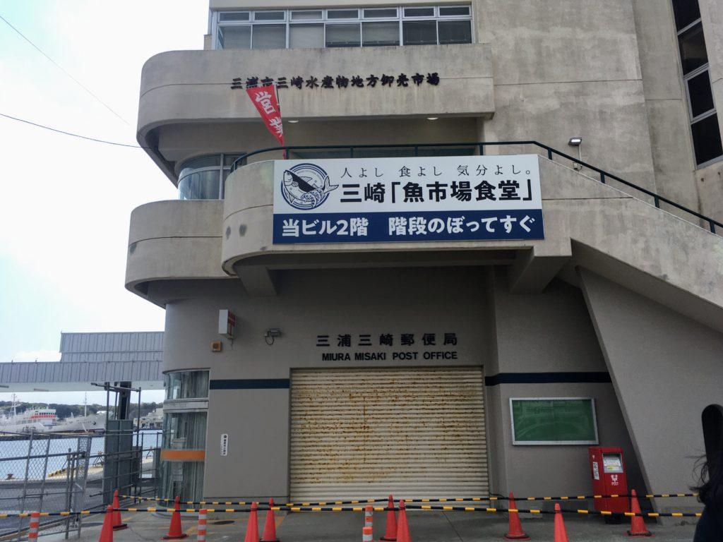 三崎水産物卸売市場外観写真