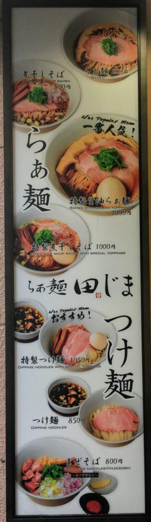 らぁ麺田じまのメニュー