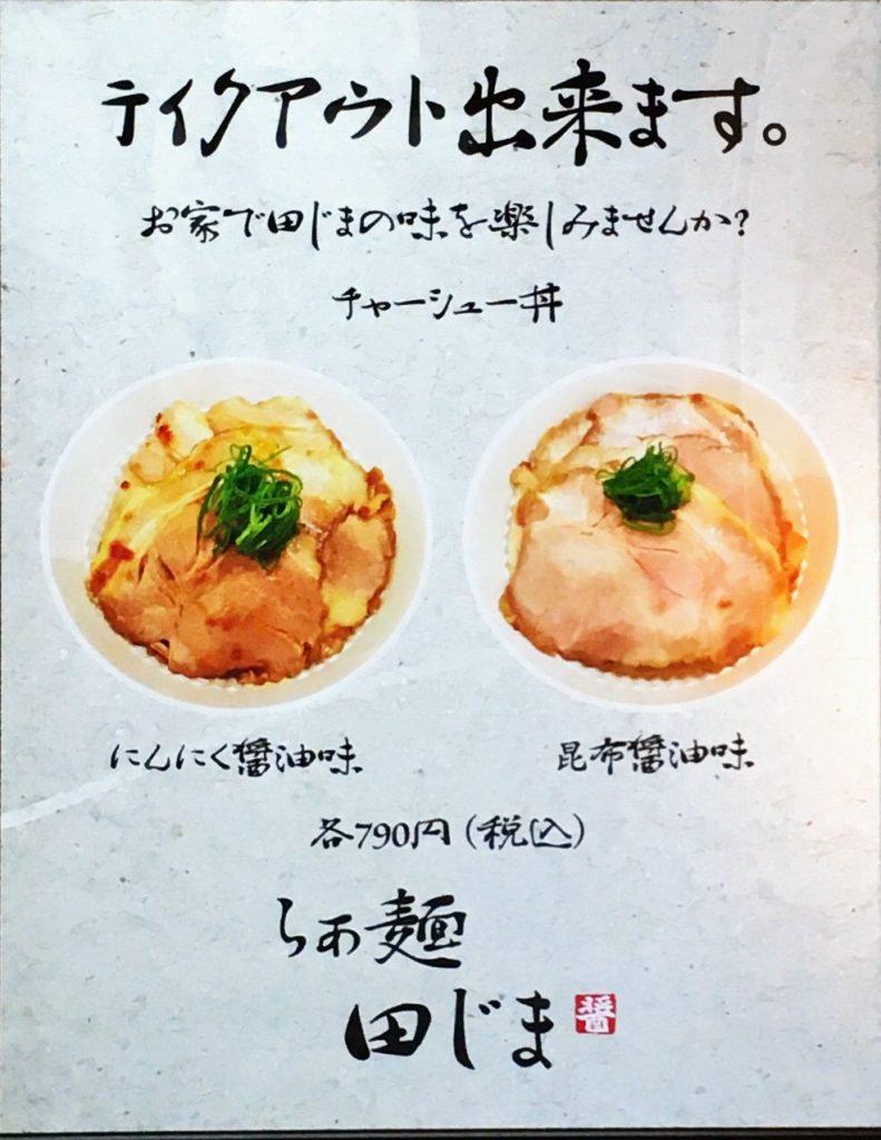 らぁ麺田じまのテイクアウトメニュー