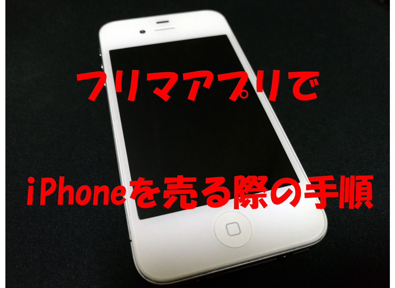 フリマアプリでiPhoneを売る際の手順
