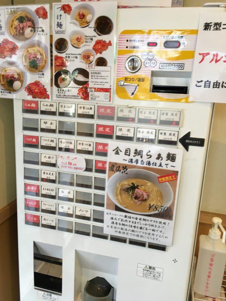 らぁ麺鳳仙花の食券機