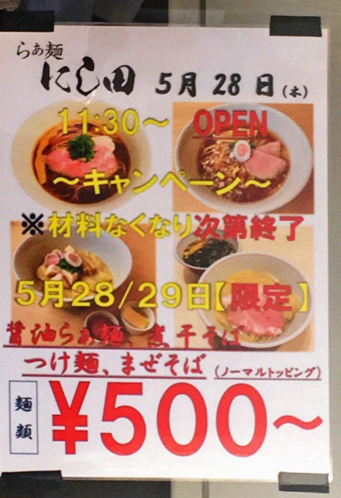 らぁ麺にし田のオープンキャンペーンのチラシ