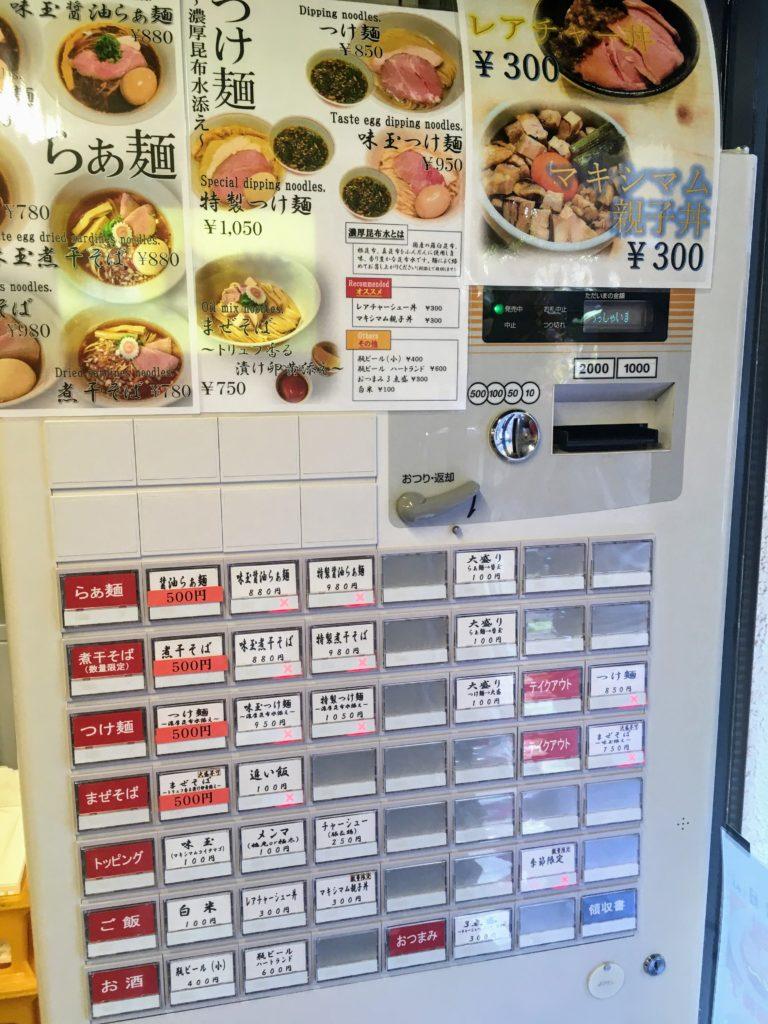 らぁ麺にし田の券売機