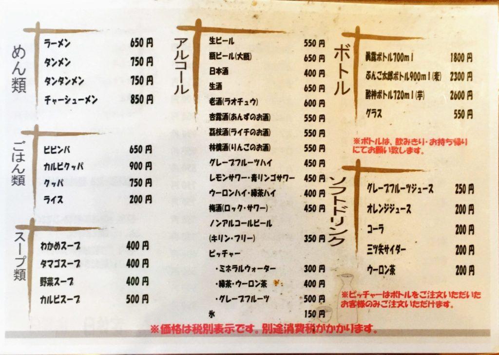 焼肉北京のメニューの写真