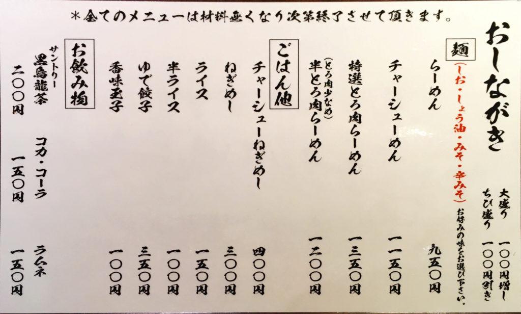 らーめん山頭火新宿南口店のメニュー