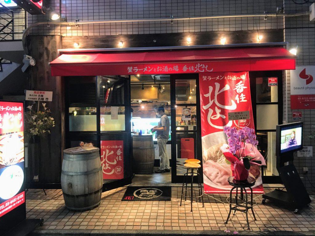 蟹ラーメンとお酒の場 香住 北よし 学芸大学店の外観写真