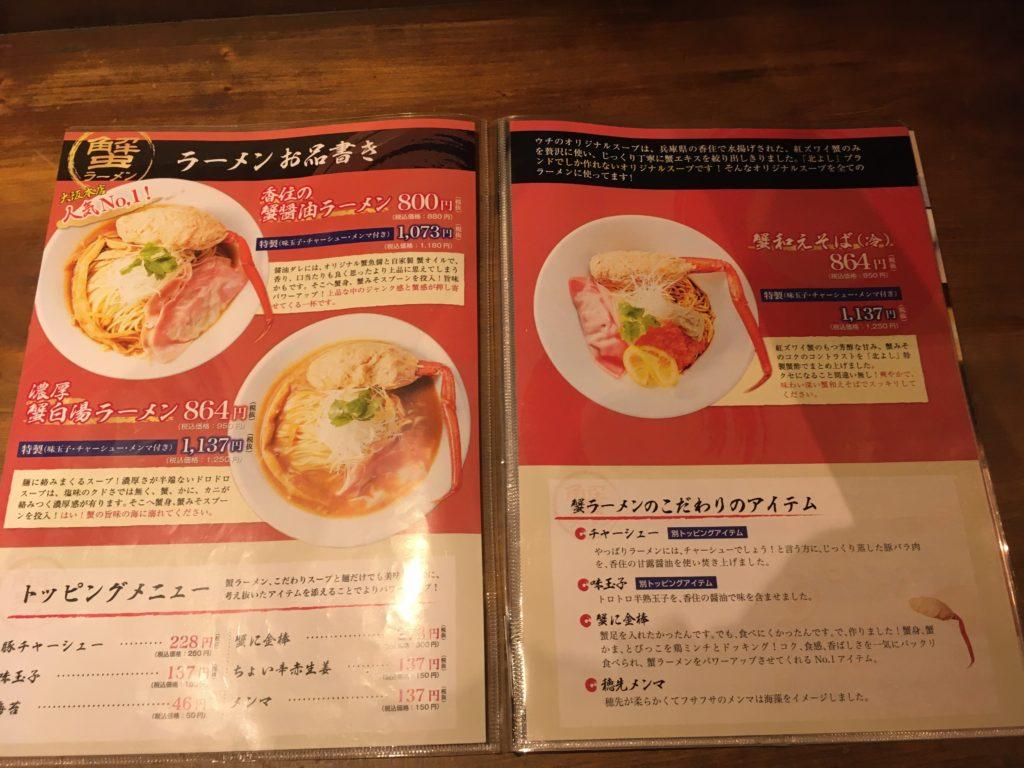 蟹ラーメンとお酒の場 香住 北よし 学芸大学店のラーメンのメニュー